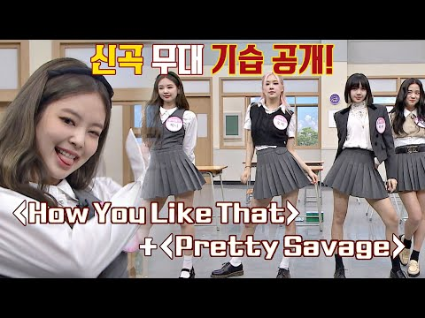[ ] (BLACKPINK) 'How You Like That' + 'Pretty Savage' (Knowing bros) 251 MQ quality image