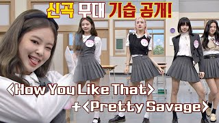 [ ] (BLACKPINK) 'How You Like That' + 'Pretty Savage' (Knowing bros) 251 MD quality image